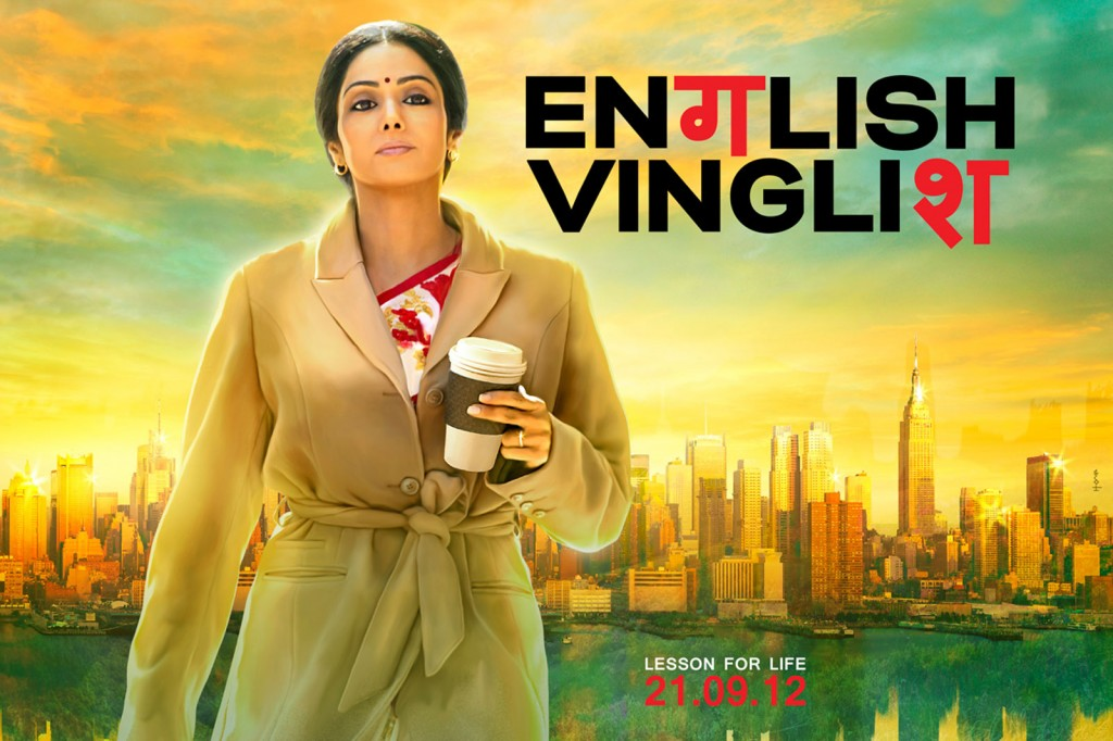 救救菜英文  (English Vinglish)